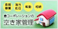 倉コーポレーションの空き家管理