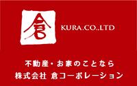 株式会社 倉コーポレーション